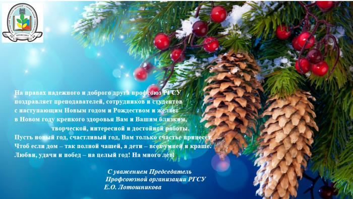Поздравления с новым годом от профсоюзной организации